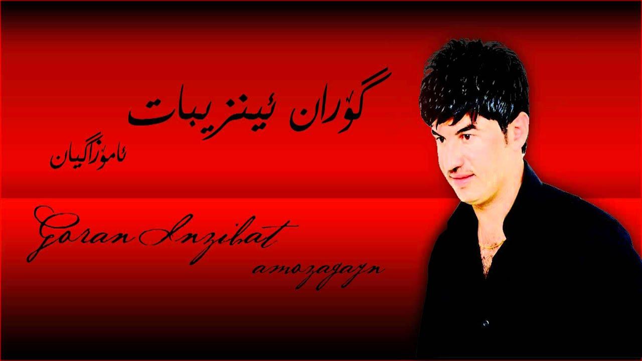 Amoza goran inzibat - amoza gyan -: hama390