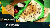 ரவா தோசை செய்வது எப்படி? Azhaikalam Samaikalam 26-07-2017 Puthuyugam TV Show Online
