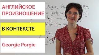 Английское произношение в контексте. Georgie Porgie