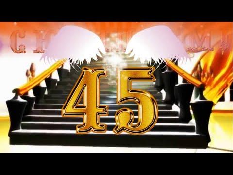 Поздравления с 45-летием в стихах