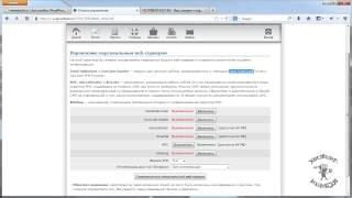 11 Хостинг sprinthost.ru  Персональный веб сервер создать