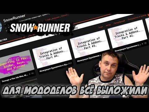 🔴 Snowrunner ► ДЛЯ МОДОДЕЛОВ ВСЁ ВЫЛОЖИЛИ
