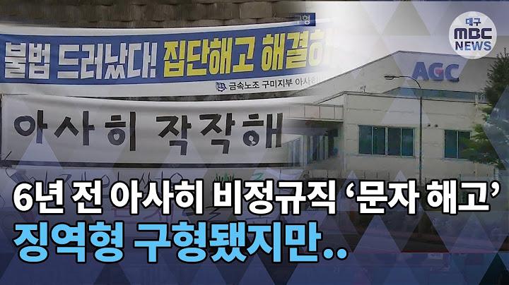 [대구MBC뉴스] 문자해고 6년만에 징역형 구형...'솜방망이' 반발