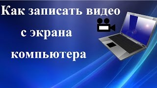 Как записать видео с экрана компьютера бесплатной программой BB FlashBack Express(Как записать видео с экрана компьютера бесплатной программой BB FlashBack Express. https://youtu.be/4hlNmcgydp0 Я решила записать..., 2016-02-13T05:57:13.000Z)