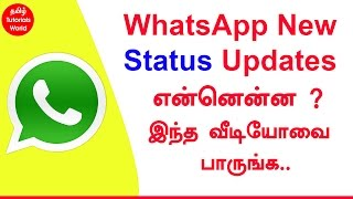 WhatsApp New Status Updates and Features Tamil Tutorials_HD(இந்த வீடியோவில் WhatsApp-ல் புதிய updates என்னென்ன என்பது பற்றி பார்ப்போம்.. -------------------..., 2017-02-24T10:07:04.000Z)
