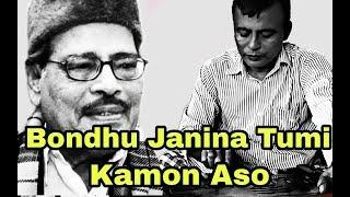 Bondhu janina tomi kamon aso|| Manna Dey || cover by Faruk Hazra