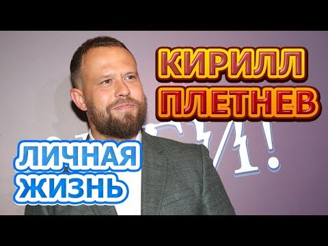 Кирилл Плетнев - биография, личная жизнь, жена, дети. Актер сериала А.Л.Ж.И.Р