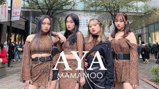 [KPOP IN PUBLIC] MAMAMOO(마마무) 'AYA' Dance Cover By I…