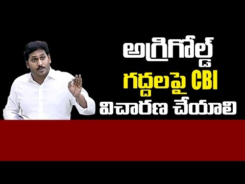 YS Jagan Demands Judicial inquiry Over all Agri Gold Scam