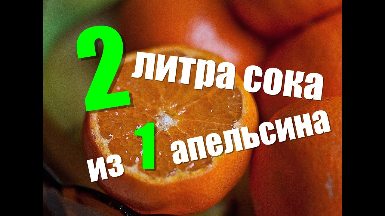 Как 1 апельсина сделать 2 литра сока