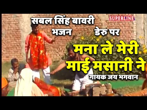 sabal singh bawri bhajan डेरु पर mana le meri mai masani ne