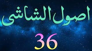Download Video Usul-e-Shashi Dars - 36 -  page - 021 - by Maulana Muhammad Zuhair Albazi - 04/03/2006 MP3 3GP MP4