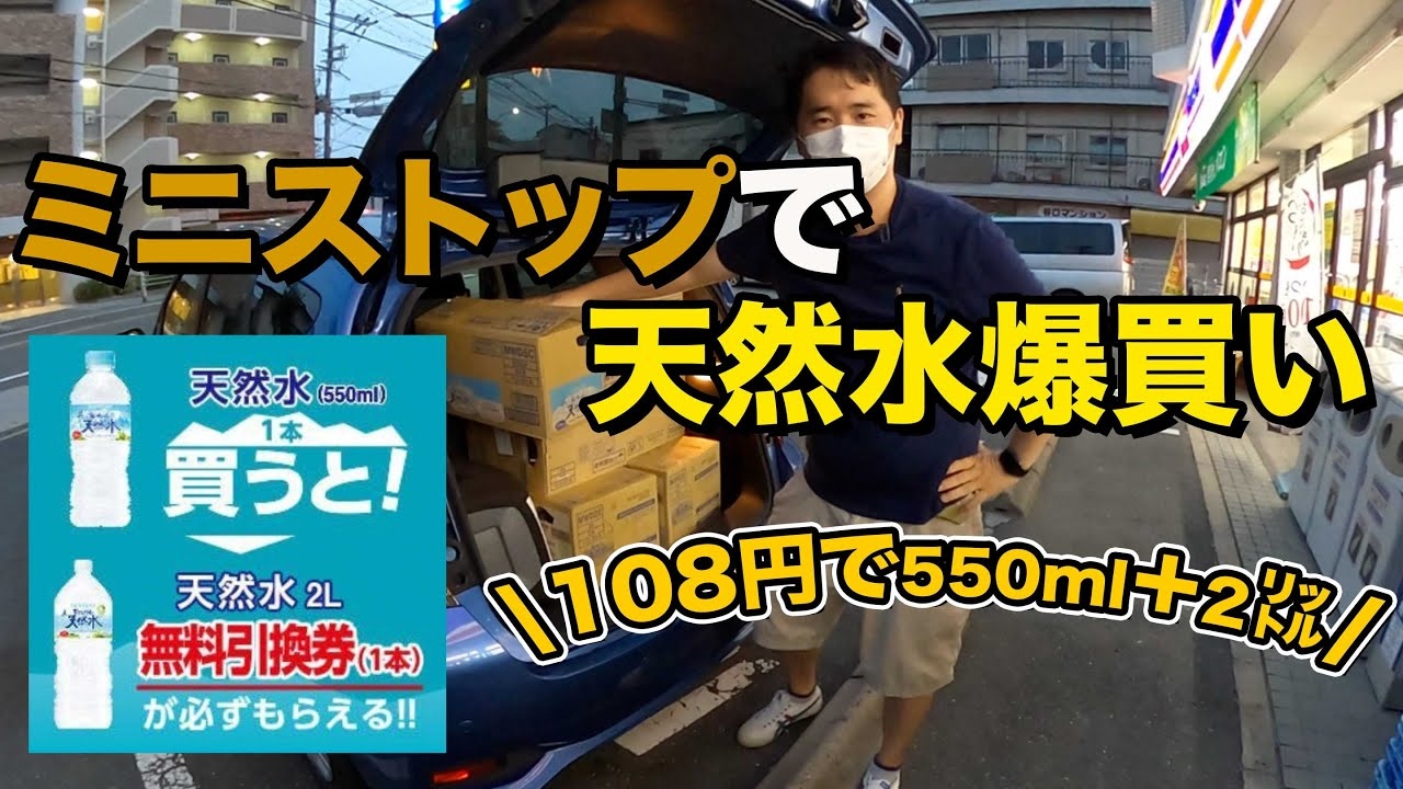 【神キャンペーン】ミニストップで天然水550ml 1本購入で2リットル1本プレゼント!