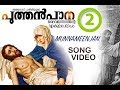 Download Puthenpana | GOOD FRIDAY SONG | ARNOS PATHIRI | Munnameenjan | Old Christian Devotional Songs MP3 song and Music Video