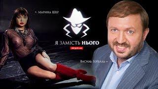 Василь ГОРБАЛЬ vs Марина ШЕР   Я замість нього