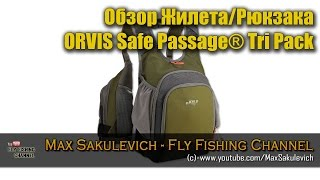 Обзор Жилета/Рюкзака - ORVIS Safe Passage® Tri Pack