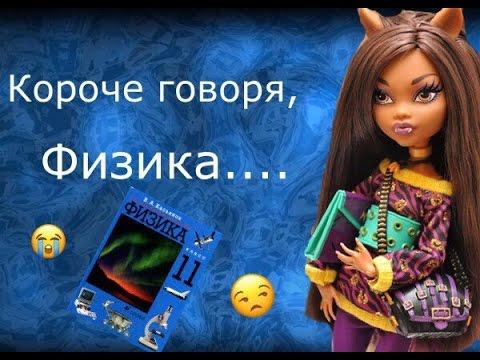Игры Монстр Хай - Школа Монстров Хай для девочек онлайн