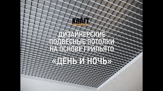 """Дизайнерский потолок грильято. Схема """"День и ночь"""""""