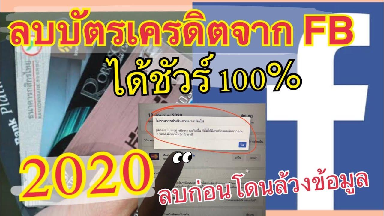 วิธีลบบัตรเครดิตออกจากเฟสบุ๊ค ล่าสุดปี2020 | Delete credit card from facebook update 2020