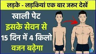 खाली पेट इसके सेवन से शरीर वजन इतनी तेजी से बढ़ेगा की लोग पूछने लगेंगे  - GAIN WEIGHT FAST NATURALLY