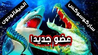 الميغالودون في مواجهة الديناصور التمساح العملاق: من سينتصر؟