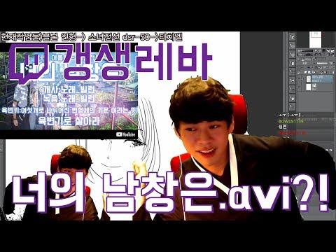 [ 레바 님의 유출본?! 너의 남창은.avi 가 나왔다고?! ㅗㅜㅑ] 트창고 85화 트위치 클립 하이라이트 모음 Twitch korea highlight clip #85