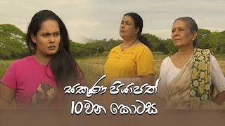 Sakuna Piyapath | Episode 10 - (2021-08-05) | ITN Thumbnail