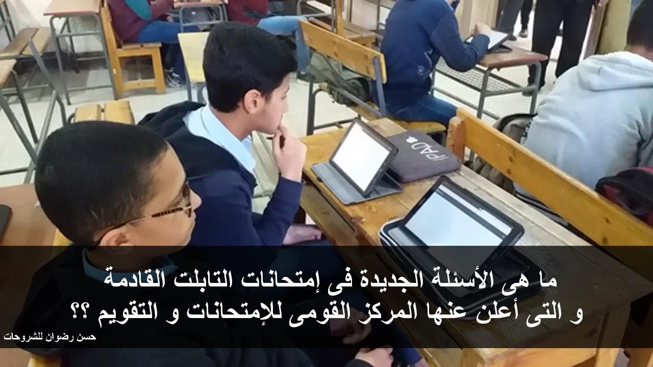 شرح الاسئلة الجديدة فى امتحانات التابلت القادمة والتى أعلن عنها المركز القومى للإمتحانات والتقويم