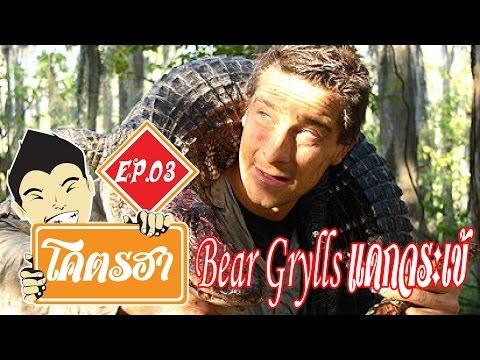 โคตรฮา EP.03 เดี่ยว 11 ที่ โน๊ต อุดม พูดถึง  Bear Grylls แดก จระเข้ !!!!