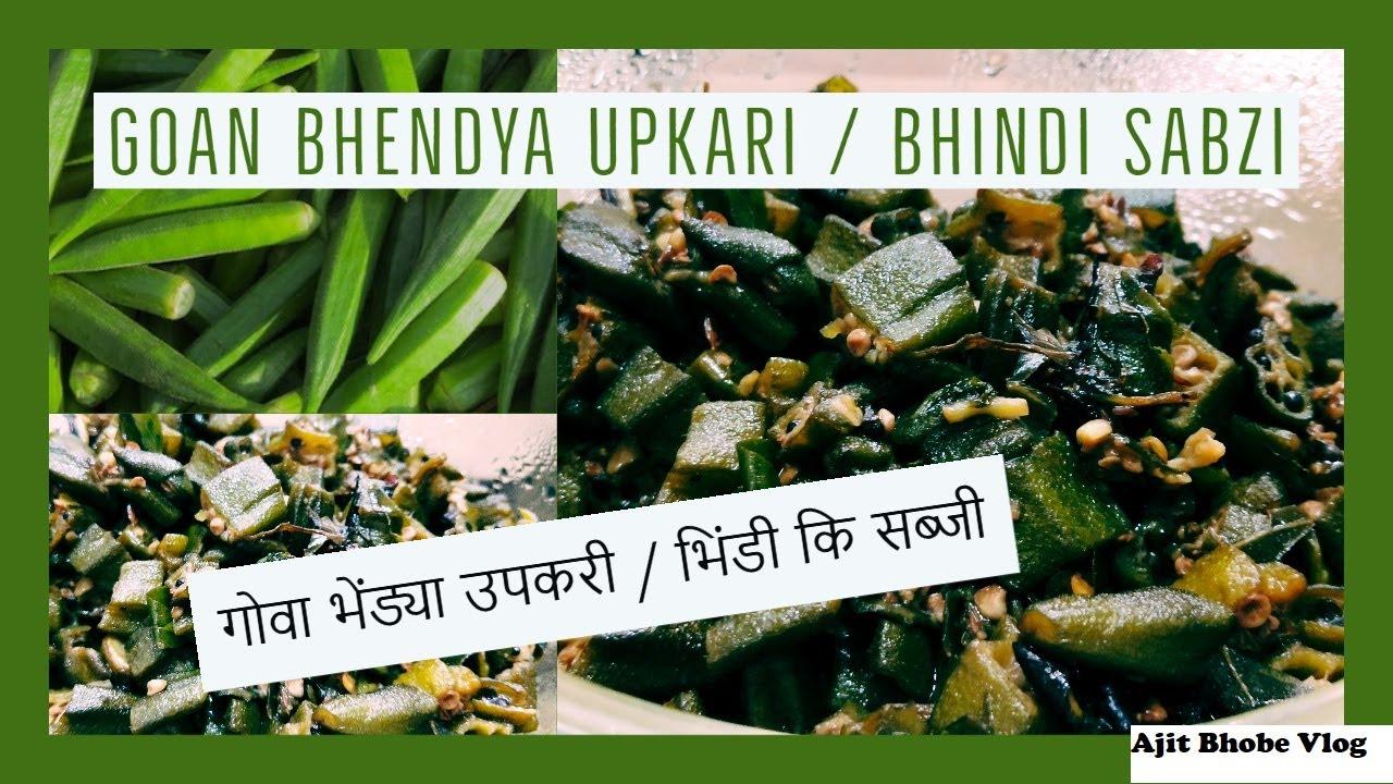 Goan bhendya upkari / Bhindi Sabzi / गोवा भेंड्या उपकरी  / भिंडी  कि सब्जी