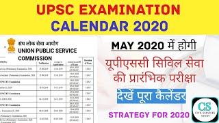 UPSC Calendar 2020 | UPSC CS Prelims 2020 Exam Date