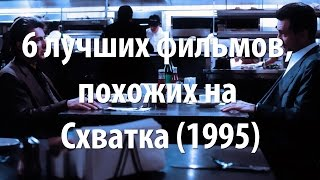 6 лучших фильмов, похожих на Схватка (1995)