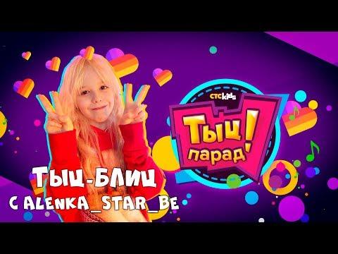 Тыц-блиц с топовой лайкершей Alenka Star Be 🌟