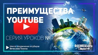 Преимущества и особенности YouTube! Серия бесплатных уроков. Ютуб бесплатный хостинг! 0+