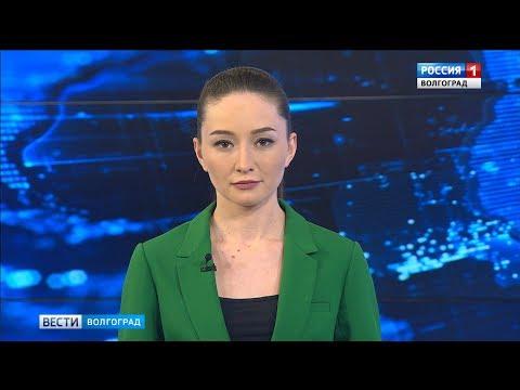 Вести-Волгоград. Выпуск 20.03.19 (17:00)