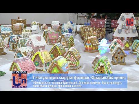 В Ужгороді уже втретє стартував фестиваль «Закарпатський пряник»