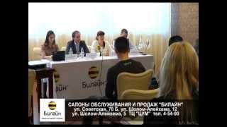 Пресс-конференция Билайн