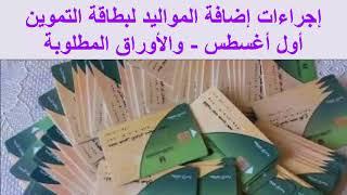 إجراءات إضافة المواليد الجدد علي بطاقات التموين في أول أغسطس والأوراق المطلوبة