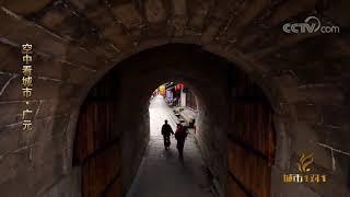 《城市1对1》空中看城市——广元| CCTV中文国际