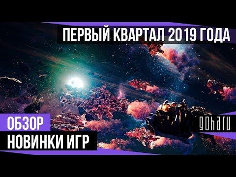Новинки игр - Первый квартал 2019 года