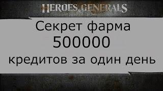 Как быстро заработать кредиты и опыт в Heroes & Generals