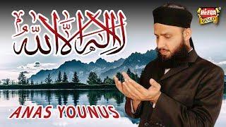 La Ilaha Illallah - Anus Younus - Hamd 2016, All Time Hit Humd - Arabic Humd