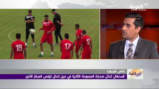 تونس تلاقي الجزائر في الجولة الثانية لكأس أفريقيا لكرة القدم