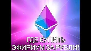 Как купить эфириум ETH (Ethereum) за рубли с карты ВЫГОДНО и быстро