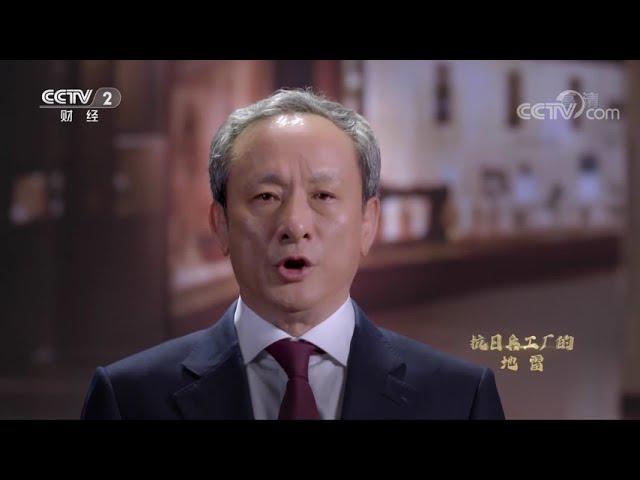 《红色财经·信物百年》 20210721 抗日兵工厂的地雷| CCTV财经