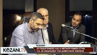 Τρεις Δήμαρχοι μιλούν για τη μεταρρύθμιση στην τοπική αυτοδιοίκηση