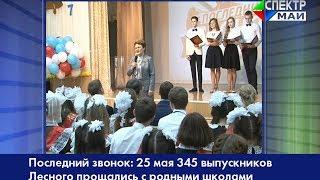 Последний звонок: 25 мая 345 выпускников Лесного прощались с родными школами