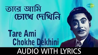 Tare Ami Chokhe Dekhini with lyrics | তারে আমি চোখে দেখিনি | Kishore Kumar