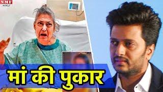actress geeta kapoor क hospital म छ ड भ ग ब ट मदद क ल ए आग आए riteish