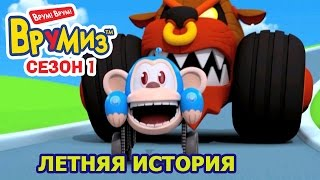 Врумиз - Летняя История (мультик 23) - Мультфильмы для детей